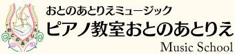 お問合せ:内容確認 - おとのあとりえミュージック|栃木市・鹿沼市のピアノ教室